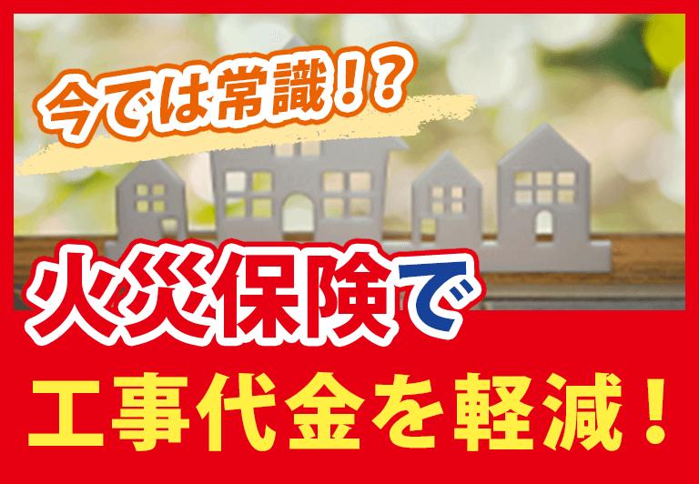 火災保険で工事代金を軽減!