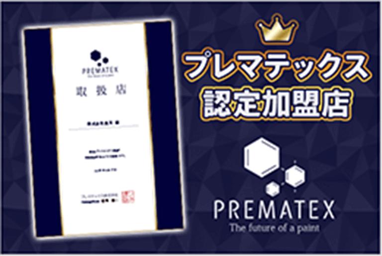 プレマテックス認定加盟店