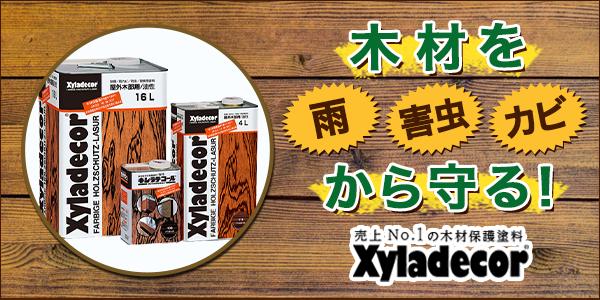 大阪ガスケミカル キシラデコール