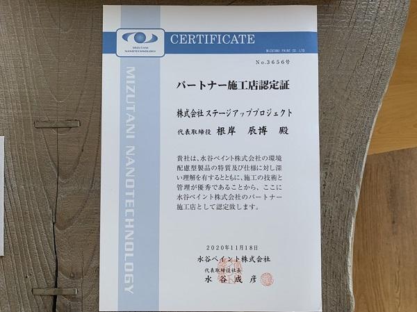 水谷ペイント様のパートナー施工店に認定されました! (1)