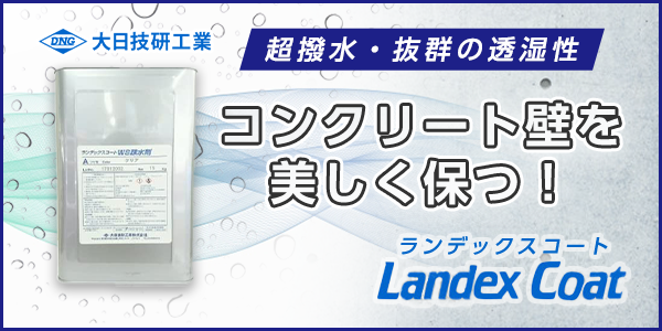 大日技研工業 ランデックスコート