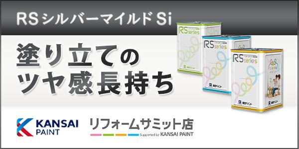 関西ペイントリフォームサミット RS シルバーマイルドSI